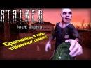 САМЫЙ ХАБАРИСТЫЙ ТАЙНИК В ЗОНЕ! - S.T.A.L.K.E.R LOST ALPHA 5