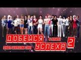 Sims 3 Machinima - Добейся успеха 2 - 4 серия