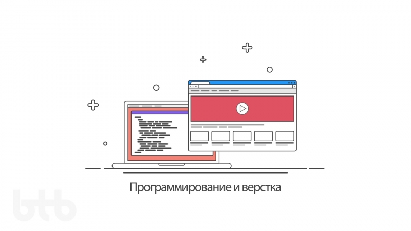 Презентация интернет-агентства BTB