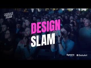 Design slam: стендап-битва дизайнеров