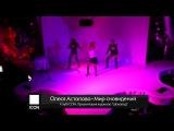 ПРЕМЬЕРА ПЕСНИ! Олеся Астапова - Мир сновидений (2013) / (live @ club ICON)