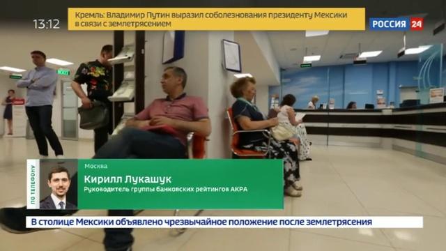 Новости на Россия 24 • Оздоравливать Бинбанк будет его владелец