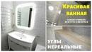 КРАСИВЫЕ ВНЕШНИЕ УГЛЫ ДИЗАЙН Ванной Комнаты!! Облицовка плиткой в Бресте
