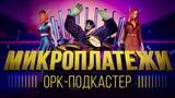 МИКРОПЛАТЕЖИ (премьера клипа, 2019) 4K