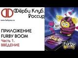Приложение Furby Boom - Фёрби Бум. Введение
