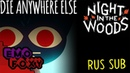 (rus sub) Night in the Woods Song - *Die Anywhere Else* (перевод)