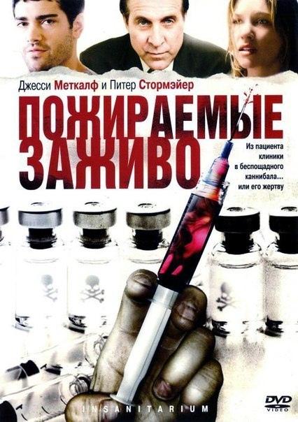 фильм пожираемые заживо (2008) главный герой джек разыгрывает сумасшествие, чтобы спасти свою сестру, оказавшуюся в клинике для душевнобольных после неудачной попытки суицида. брат и сестра