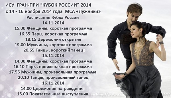 4 этап. ISU GP Rostelecom Cup 2014 14 - 16 Nov 2014 Moscow Russia-1-2 MnhTpzfZ4KI