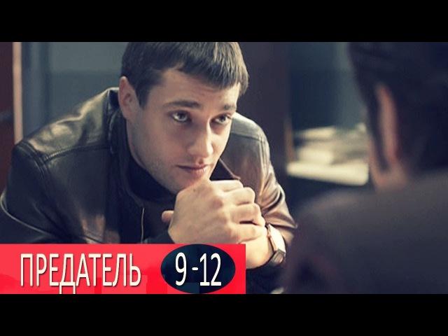 Предатель 9, 10, 11, 12 серии Криминальный Русский сериал