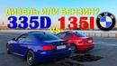 BMW 335D 400 л.с. VS BMW 135i 400 л.с. Драг заезд 402 метра