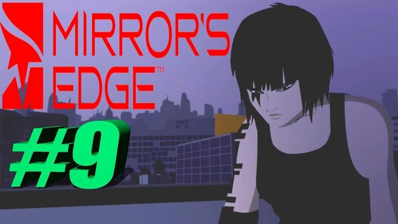 Mirrors Edge►Прохождение►Часть № 9► Порт .
