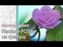 🌹🌷🌻 РОЗА из фетра. Видео мастер класс - DIY crafts: FELT ROSES