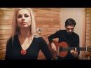 Cover Jason Mraz - Im Yours Катя Чистова и Дмитрий Родичев TheToughBeard