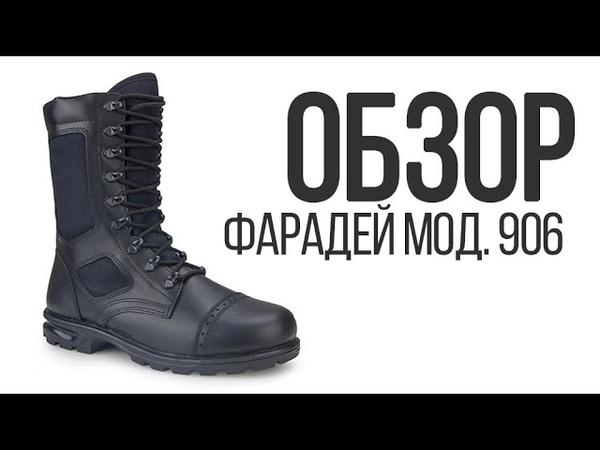 Уставные облегчённые берцы Фарадей 906 из комплекта ВКПО (ВКБО)
