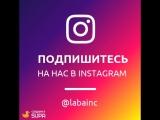 Лаба.Промо Инстаграм