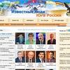 VIP Юг России Известные Люди Юга России