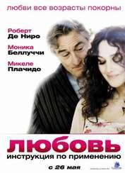 Фильм Любовь: Инст рукция по применению / Manuale d