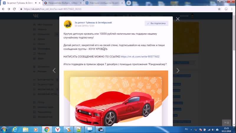 10.12.2018 Крутую детскую кровать или 10000 рублей