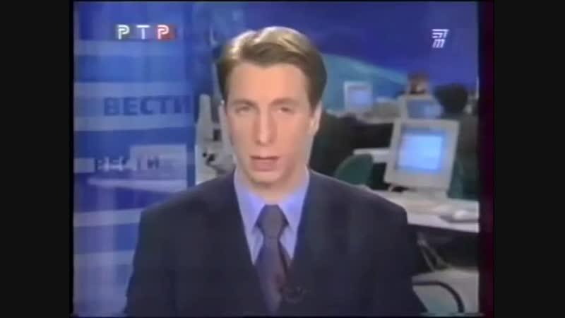 Вести (РТР,март 2000) Фргамент