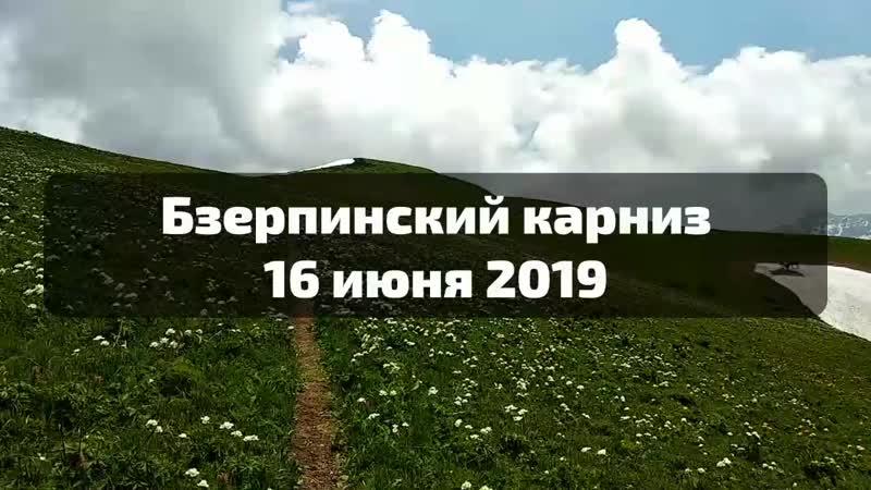 Бзерпинскиий карниз 16 06 2019