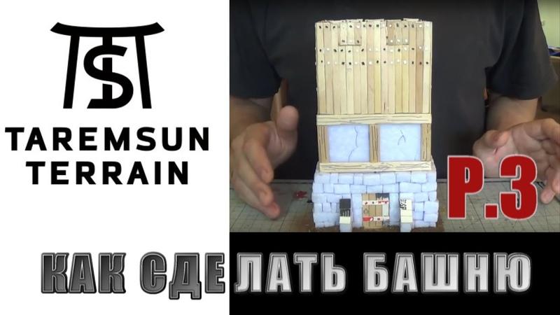 TAREMSUN TERRAIN Как сделать башню Часть 3
