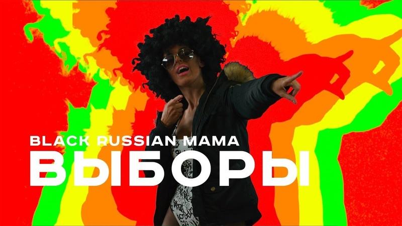 Black Russian Mama — Выборы (премьера клипа)