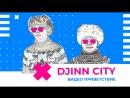 DJINN CITY - герои независимой музыки Татарстана / Стереотипы Будущего