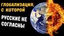 ✅ Глобальный проект мировых элит Русские не согласны