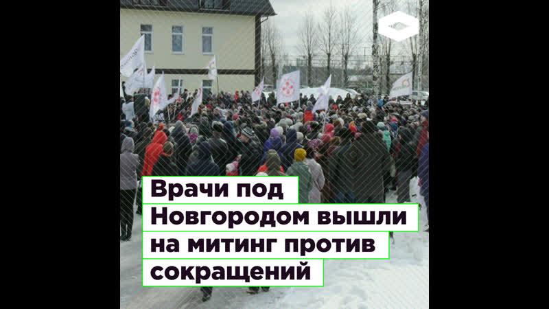 Итальянская забастовка врачи Новгородской области против оптимизации | ROMB