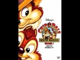 Чип и Дейл спешат на помощь Chip 'n Dale: Rescue Rangers сезон 1 серия 1-3