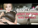 ПОКУПКИ РЮКЗАК МЕЧТЫ LOUIS VUITTON PALM SPRINGS BACKPACK UNBOXING. NEW NIKE AIR MAX.