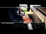 Олег Романенко пианист-виртоз
