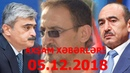SON DƏQİQƏ XƏBƏRLƏRİ - 05.12.2018 (18:00 AXŞAM XƏBƏRLƏRİ)