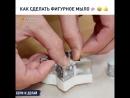 Как сделать фигурное мыло