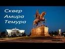 Ташкент Сквер Амира Темура Бродвей Ташкент Узбекистан