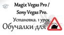 Magix Vegas Pro Sony Vegas Pro 16 Установка 1 урок