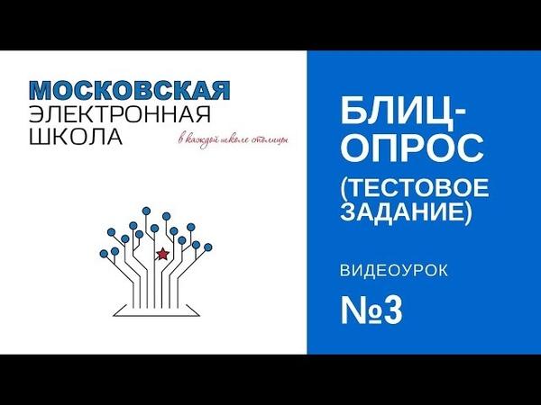 Московская электронная школа, урок №3 Сценарий в МЭШ: делаем тестовое задание