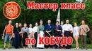 Мастер-класс по КОБУДО (9 июня 2019 г.)