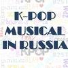 K-Pop Musical in Russia