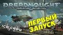 Dreadnought Дредноут геймплей Знакомство с игрой