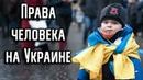 Нарушения прав человека на Украине: эта музыка будет вечной? – общество, события и факты