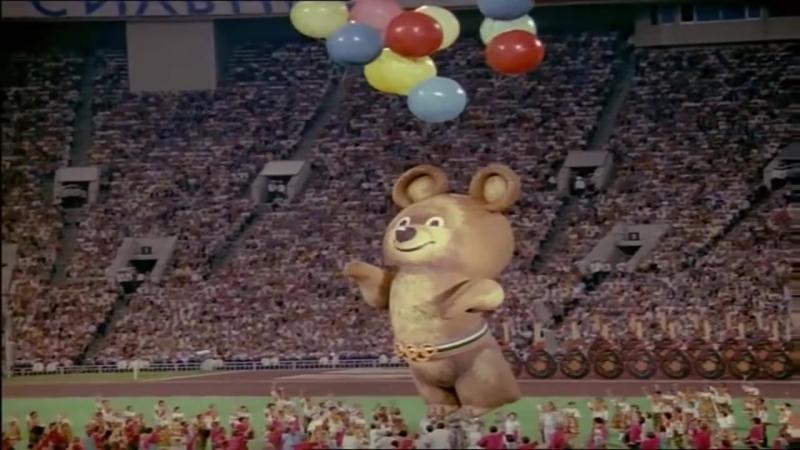Олимпиада 1980 Прощание с Мишкой