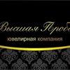 """Ювелирная мастерская """"Высшая Проба"""" в Ижевске"""