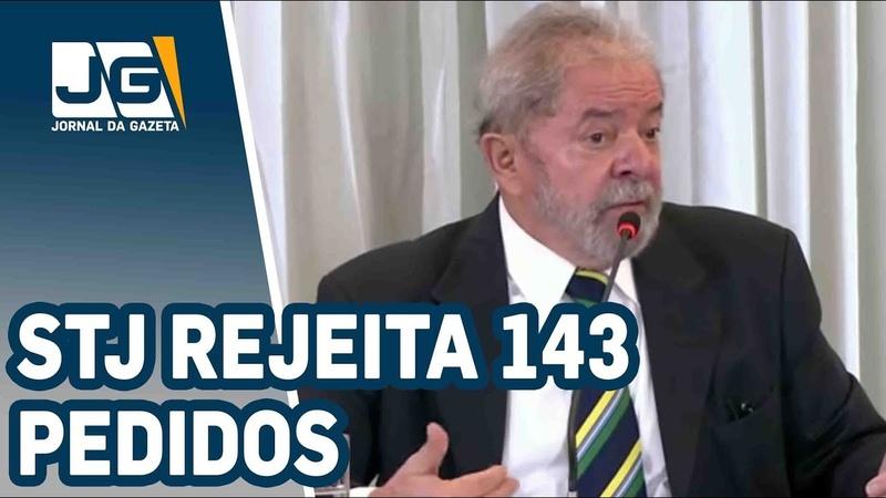 STJ rejeita 143 pedidos para soltar Lula