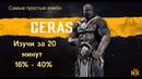 Mortal Kombat 11 - Герас озверел комбо / Geras combo MK11 60fps