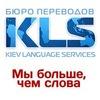 Бюро переводов KLS