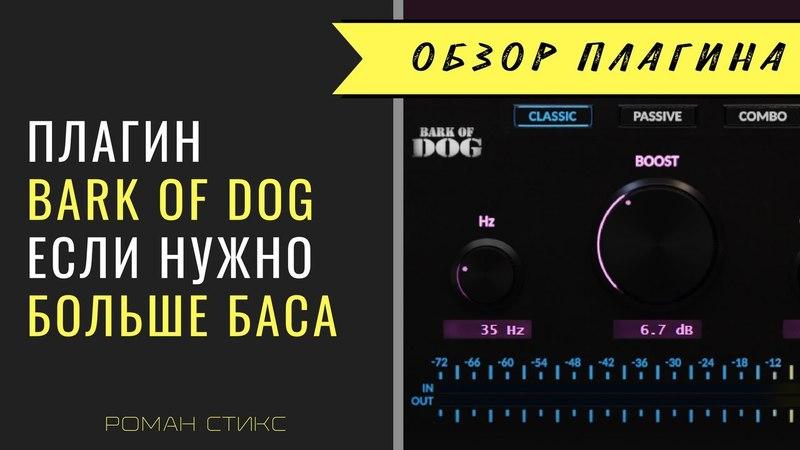 Бесплатный плагин Bark of Dog. Когда хочется больше баса ;)