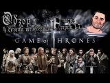 ОБЗОР 4 сезона телесериала ИГРА ПРЕСТОЛОВ Часть первая 1 5 серии / Game of Thrones season 4