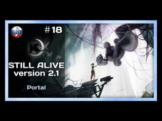 [NyanDub] [#18] Portal - Still Alive (RUS) ver.2.1