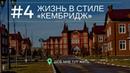 Жизнь в стиле «КЕМБРИДЖ»: ПОСЕЛОК ТАУНХАУСОВ в Москве. Где КУПИТЬ ТАУНХАУС   Шоб мне тут жить 4